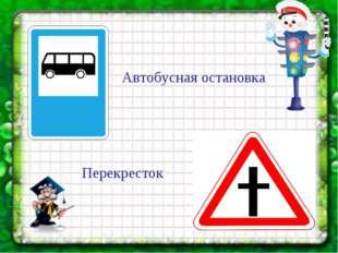 Автобусная остановка Перекресток