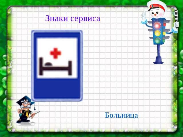 Больница Знаки сервиса