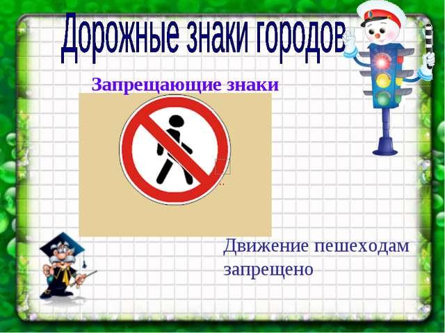 Движение пешеходам запрещено Запрещающие знаки