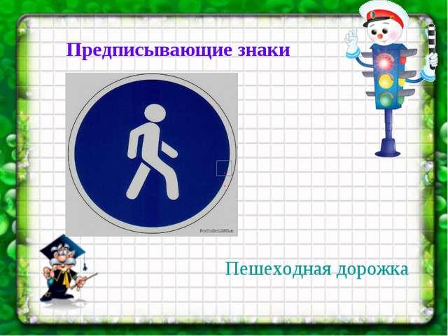 Предписывающие знаки Пешеходная дорожка