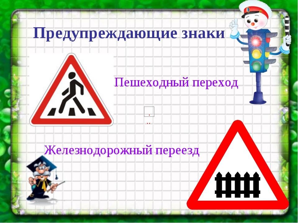 Железнодорожный переезд Предупреждающие знаки Пешеходный переход