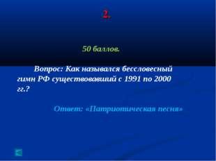 2. 50 баллов. Вопрос: Как назывался бессловесный гимн РФ существовавший с 199