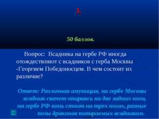 3. 50 баллов. Вопрос: Всадника на гербе РФ иногда отождествляют с всадников с