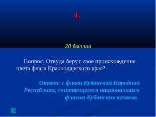 4. 20 баллов Вопрос: Откуда берут свое происхождение цвета флага Краснодарско