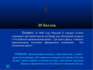 1. 30 баллов. Вопрос: В 1896 году Николай II учредил Особое совещание при ми