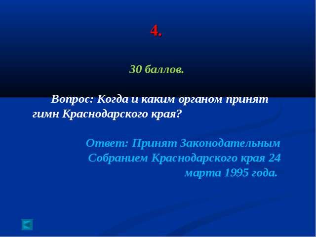 4. 30 баллов. Вопрос: Когда и каким органом принят гимн Краснодарского края?...