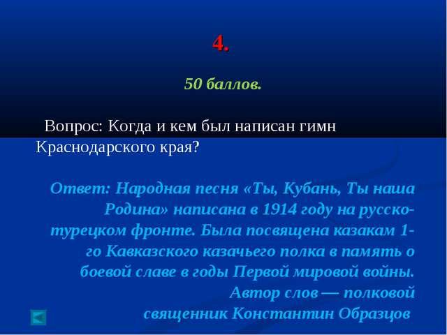 4. 50 баллов. Вопрос: Когда и кем был написан гимн Краснодарского края? Ответ...