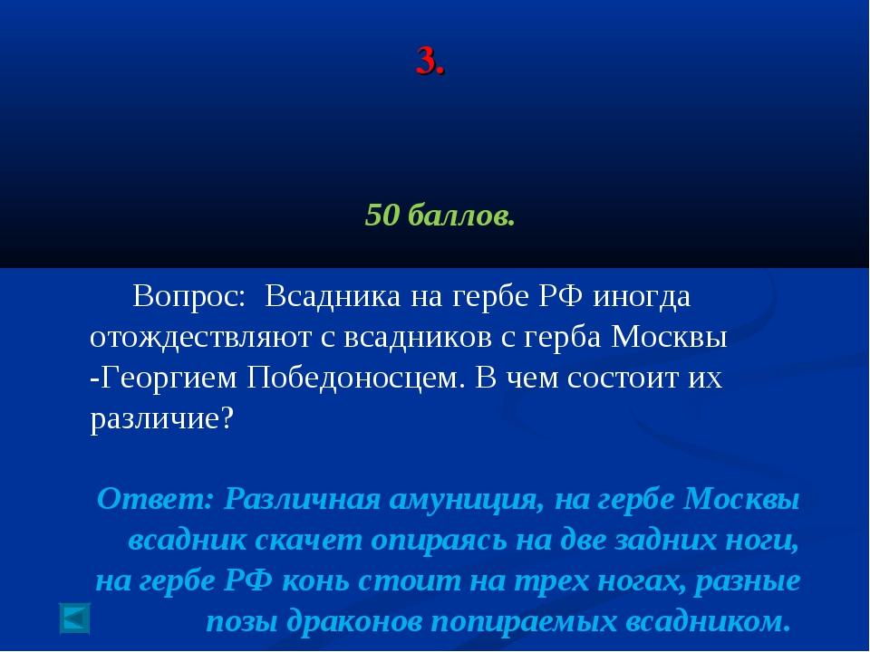 3. 50 баллов. Вопрос: Всадника на гербе РФ иногда отождествляют с всадников с...