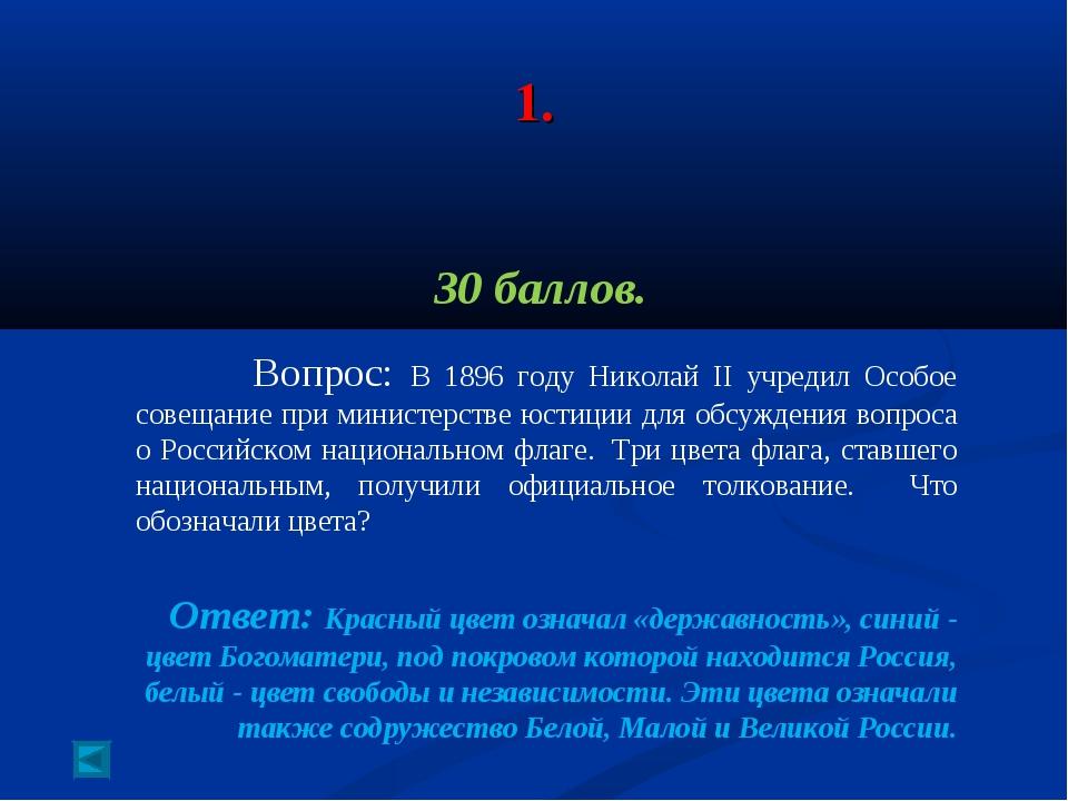 1. 30 баллов. Вопрос: В 1896 году Николай II учредил Особое совещание при ми...
