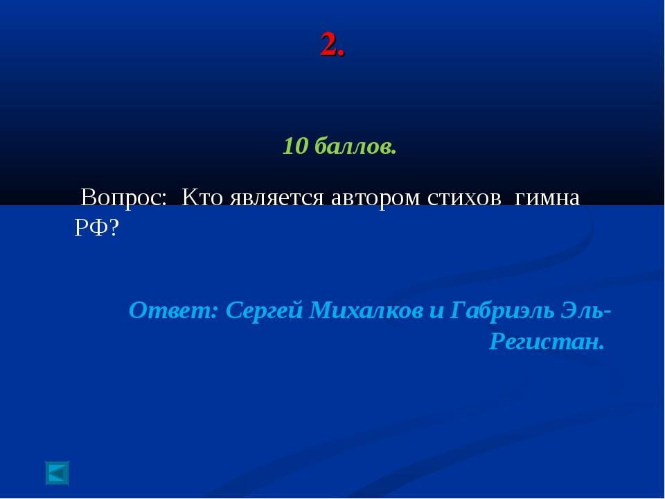 2. 10 баллов. Вопрос: Кто является автором стихов гимна РФ? Ответ:Сергей Мих...