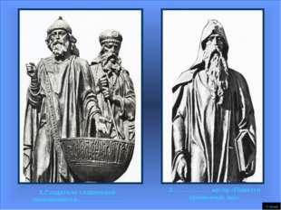 1.Создатели славянской письменности ………………… 2……………… автор «Повести временных