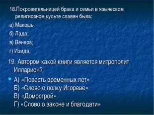 18.Покровительницей брака и семьи в языческом религиозном культе славян была: