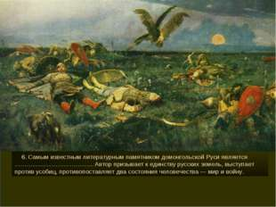 6. Самым известным литературным памятником домонгольской Руси является ……………