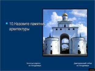 Золотые ворота во Владимире. Дмитриевский собор во Владимире НАЗАД 10.Назовит