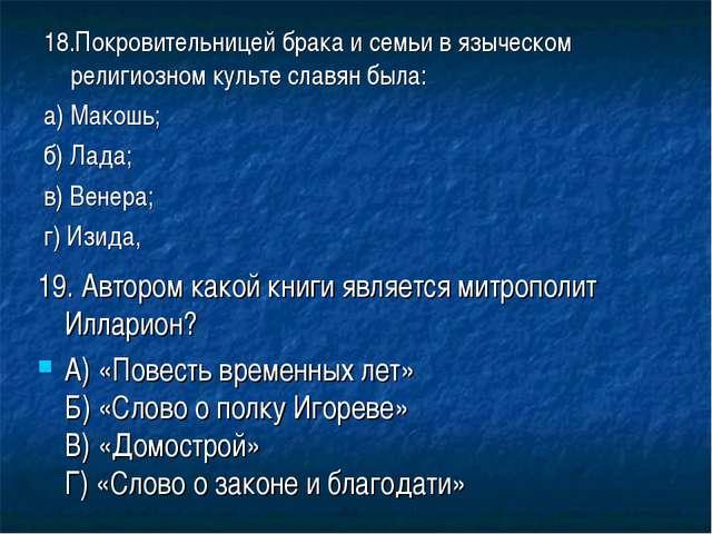 18.Покровительницей брака и семьи в языческом религиозном культе славян была:...