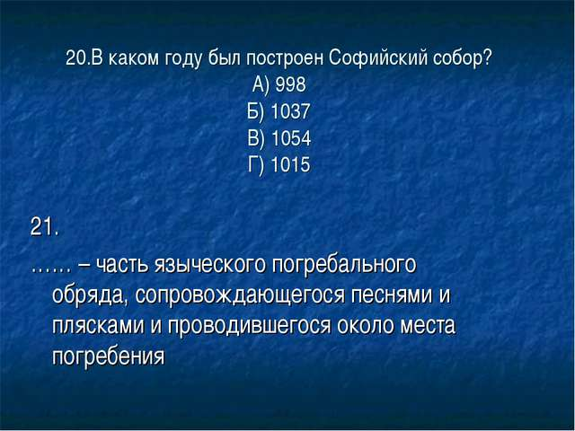 20.В каком году был построен Софийский собор? А) 998 Б) 1037 В) 1054 Г) 1015...