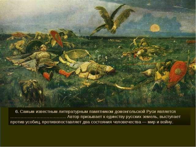 6. Самым известным литературным памятником домонгольской Руси является ……………...