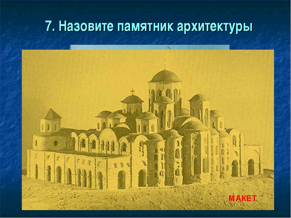 7. Назовите памятник архитектуры