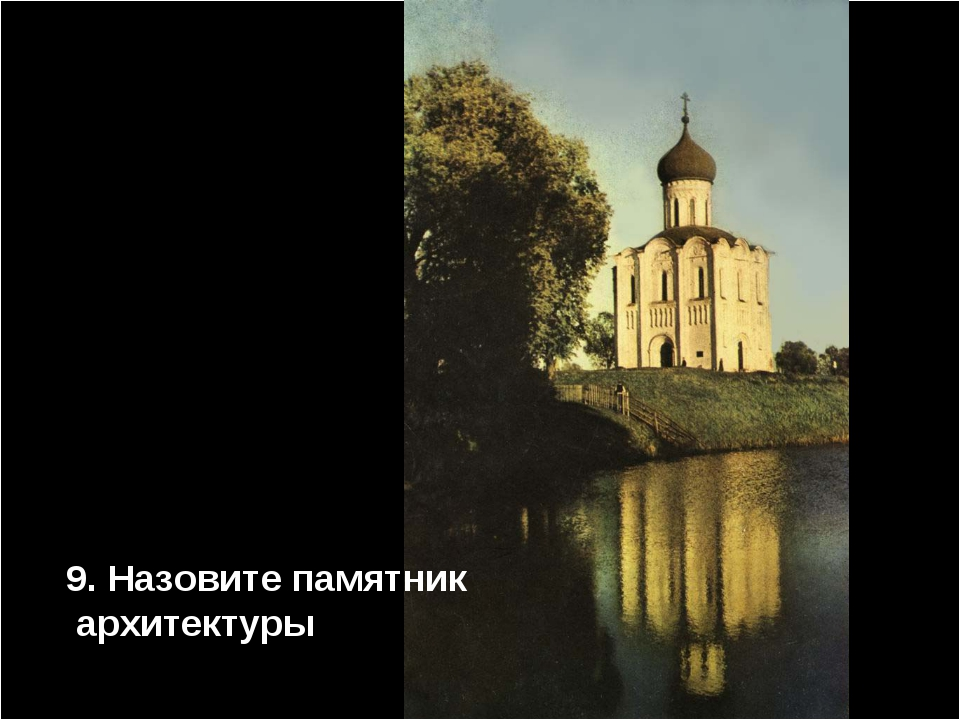 9. Назовите памятник архитектуры
