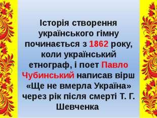 Історія створення українського гімну починається з 1862 року, коли українськ