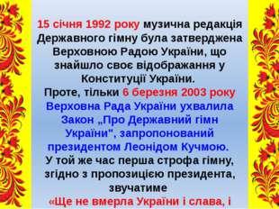 15 січня 1992 року музична редакція Державного гімну була затверджена Верхов