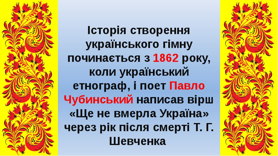 Історія створення українського гімну починається з 1862 року, коли українськ...