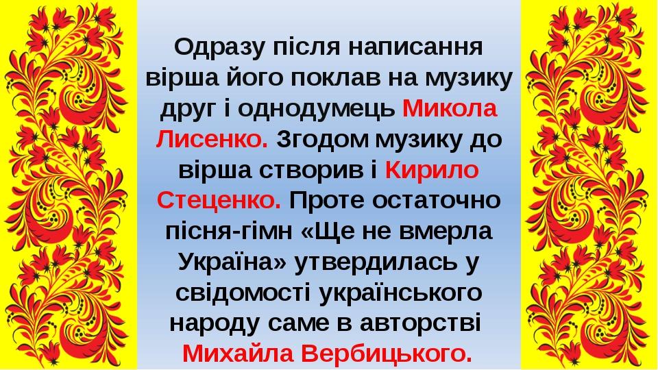 Одразу після написання вірша його поклав на музику друг і однодумець Микола...