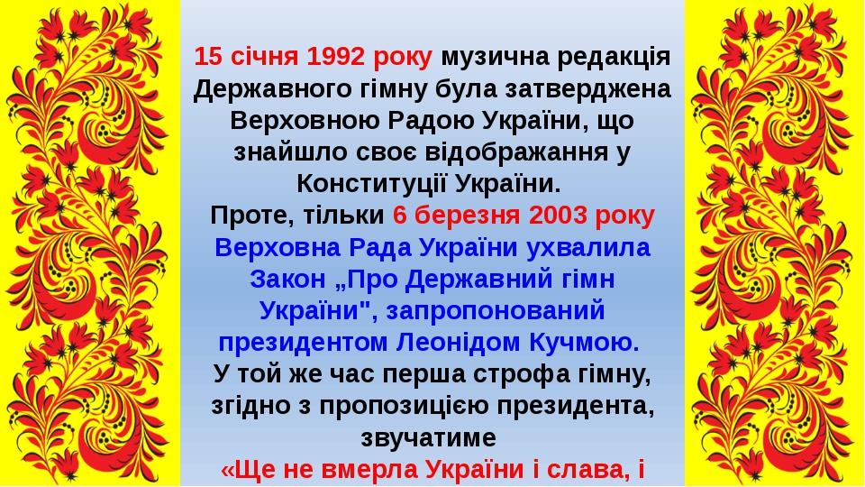 15 січня 1992 року музична редакція Державного гімну була затверджена Верхов...