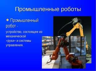 Промышленные роботы Промышленный робот- устройство, состоящее из механическо