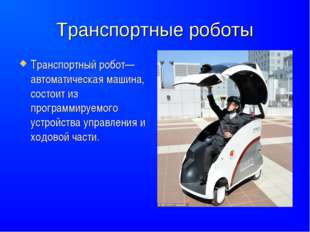 Транспортные роботы Транспортный робот— автоматическая машина, состоит из про