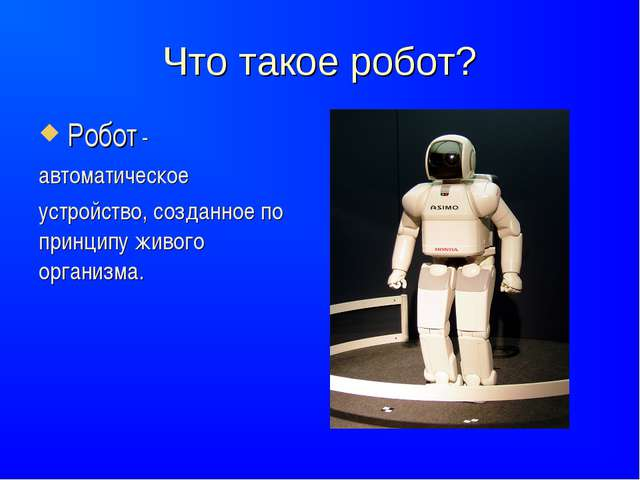 Что такое робот? Робот - автоматическое устройство, созданное по принципужи...
