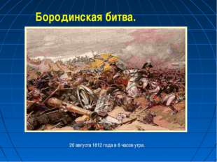 Бородинская битва. 26 августа 1812 года в 6 часов утра.