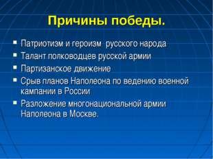 Причины победы. Патриотизм и героизм русского народа Талант полководцев русск