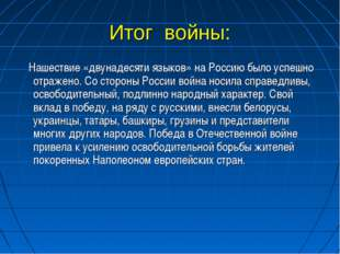 Итог войны: Нашествие «двунадесяти языков» на Россию было успешно отражено. С