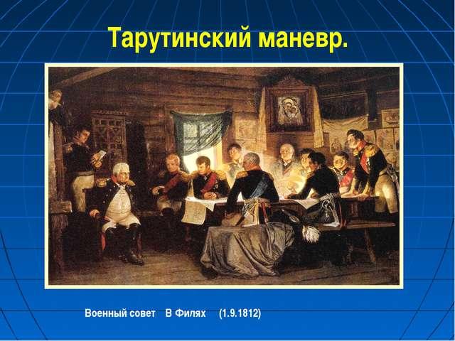 Тарутинский маневр. Военный совет В Филях (1.9.1812)