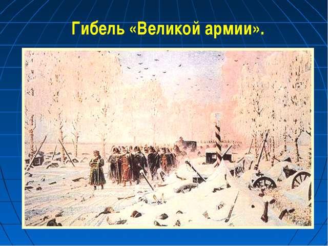 Гибель «Великой армии».
