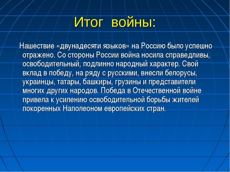 Итог войны: Нашествие «двунадесяти языков» на Россию было успешно отражено. С...