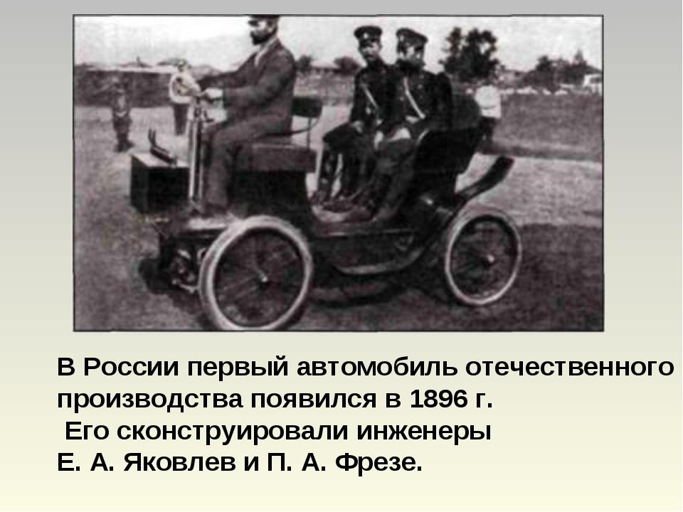 первый автомобиль в россии фото и