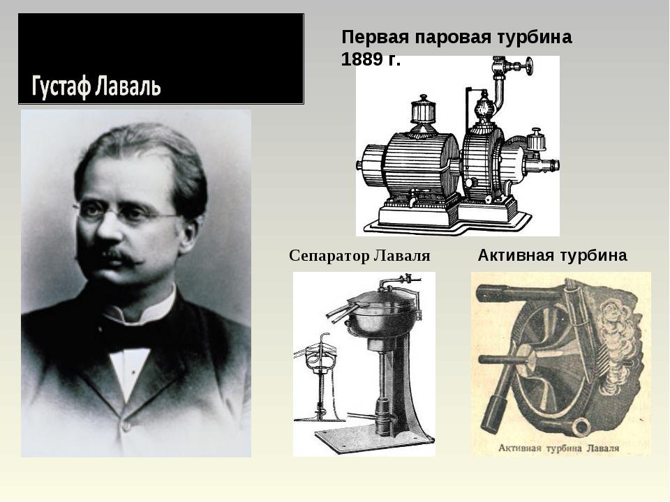 изобретение паровой турбины картинки фото недрах музея сохранились
