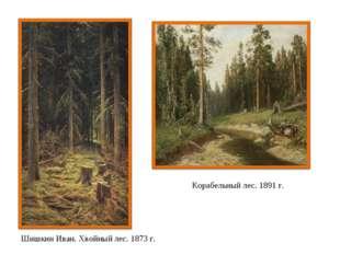 Шишкин Иван. Хвойный лес. 1873 г. Корабельный лес. 1891 г.