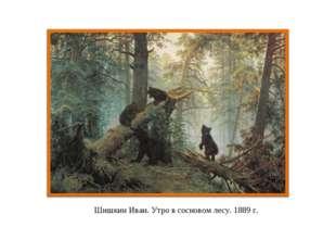 Шишкин Иван. Утро в сосновом лесу. 1889 г.