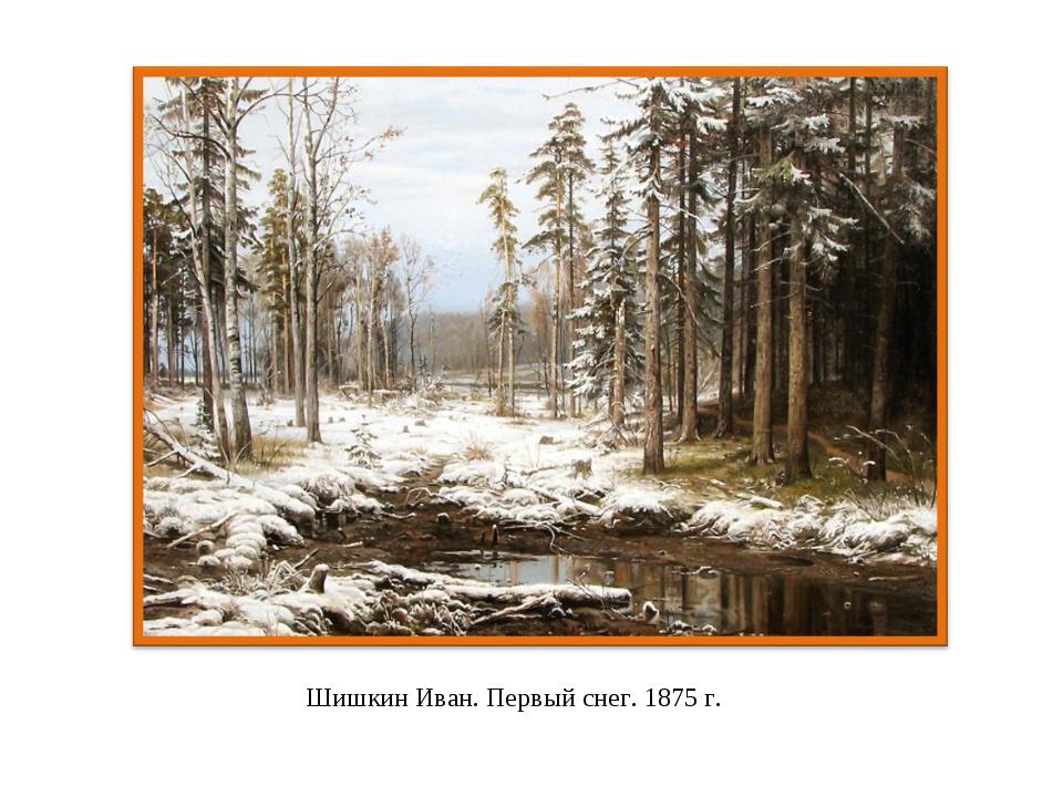 Шишкин Иван. Первый снег. 1875 г.