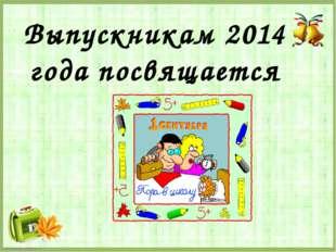 Выпускникам 2014 года посвящается FokinaLida.75@mail.ru