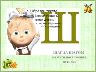 ШАГ ЗА ШАГОМ на пути постижения истины FokinaLida.75@mail.ru