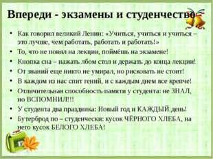 Впереди - экзамены и студенчество Как говорил великий Ленин: «Учиться, учитьс