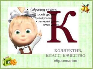 КОЛЛЕКТИВ, КЛАСС, КАЧЕСТВО образования FokinaLida.75@mail.ru