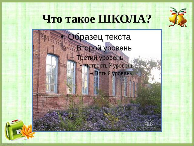 Что такое ШКОЛА? FokinaLida.75@mail.ru