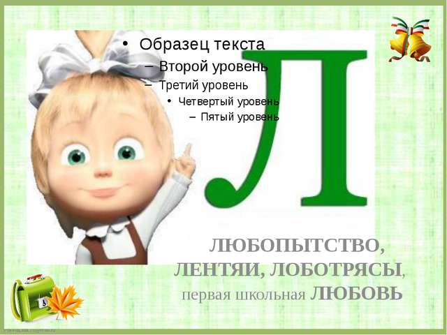 ЛЮБОПЫТСТВО, ЛЕНТЯИ, ЛОБОТРЯСЫ, первая школьная ЛЮБОВЬ FokinaLida.75@mail.ru