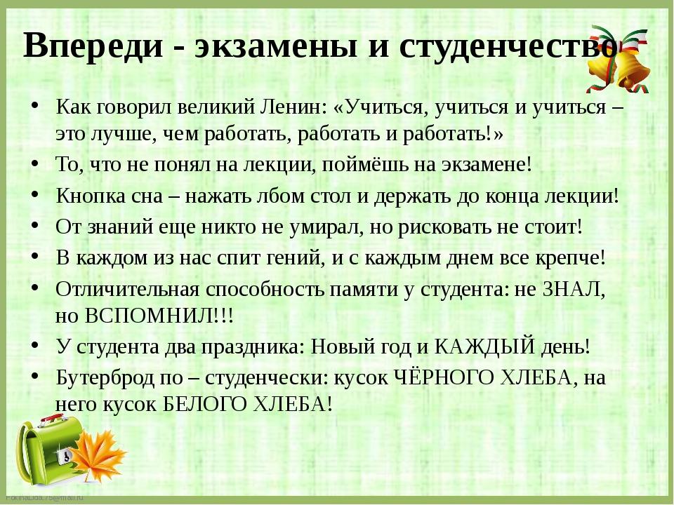 Впереди - экзамены и студенчество Как говорил великий Ленин: «Учиться, учитьс...