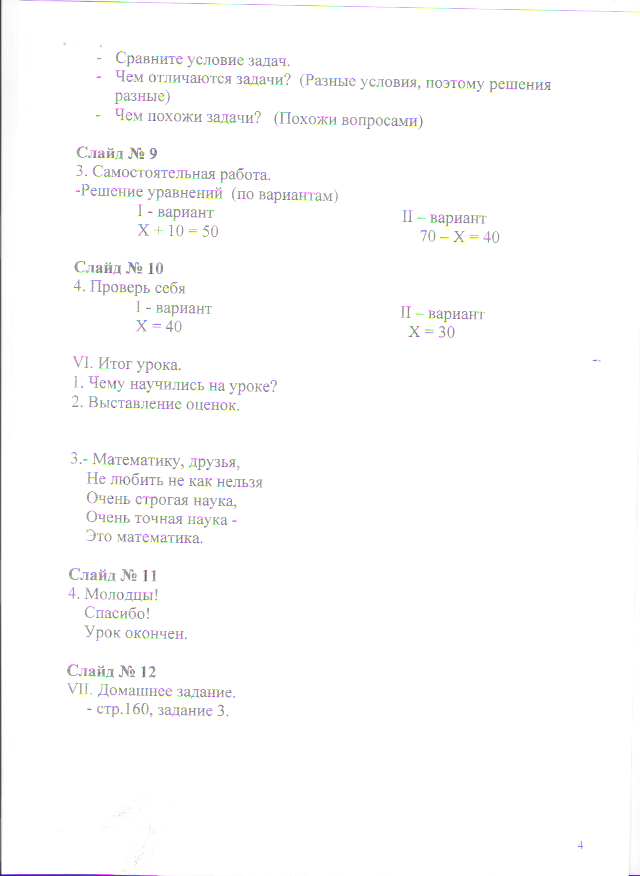 C:\Users\User\Pictures\Сканы\Скан_20150504 (4).png